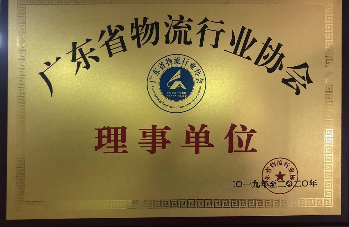 广东省物流行业协会理事单位